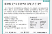 [알립니다]제49회 동아무용콩쿠르 30일 본선 경연