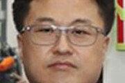옛 동료 성추행혐의 김정우의원… 경찰, 23일 기소의견 검찰 송치