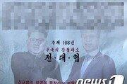 '남조선 개돼지 인민들'…광주·서울서 동시다발 '북한 삐라?'