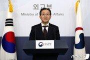 """외교부 """"日기업, 대법원판결 이행하면 아무 문제 없는 것"""""""