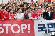한국당, 25일 '민생투쟁 대장정' 마무리…광화문서 집결