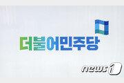 민주당 부산 지역위원장 3곳 교체…인적쇄신 본격화하나