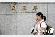 """외교부, 日 '욱일기' 홍보물 게시 """"겸허한 태도로 역사 직시해야"""""""