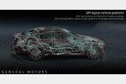 GM, 전기차·자율주행 시대 대비 '차세대 디지털 플랫폼' 공개