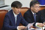 """조국 """"권력기관 개혁의지, 2003년이나 지금이나 동일"""""""