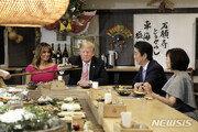 """트럼프, 스모구경 후 일식 저녁하면서 """"대단한 하루였다"""""""