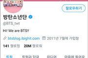 BTS 트위터 팔로어 국내 첫 2000만명 돌파