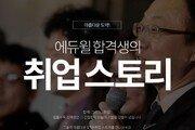 [에듀윌] 주택관리사 채용, 선배들이 밝히는 취업 TIP