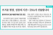 [알립니다]뜨거운 현장, 성장의 시간… DNA가 선물합니다