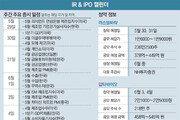 IR & IPO 캘린더