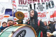 아르헨 긴축 항의 총파업