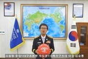 소방청 119특수구조대 '소생캠페인' 동참