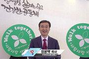 안양감리교회 임용택 목사 '소생캠페인' 동참…개신교 목사 첫 참여