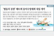 [알립니다]'별들의 경쟁' 제91회 동아수영대회 5일 개막