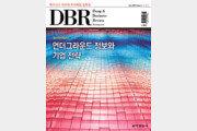 [DBR]언더그라운드 정보 활용법 外