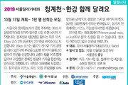 [알립니다]2019 서울달리기대회 청계천∼한강 함께 달려요