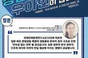 '연속성 없는 대화', 韓日갈등 해결의 걸림돌?…해결 방안은[청년이 묻고 우아한이 답하다]