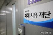 """위안부피해자·유족 일부, 日언론에 """"지원금 하루빨리 받고 싶다"""""""