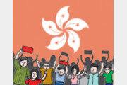 [횡설수설/송평인]홍콩 100만 시위