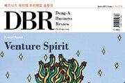 [DBR]기업경쟁력이 된 벤처정신 外