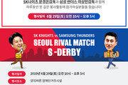 S더비 기념 SK나이츠 & 삼성썬더스, 팬과 함께하는 봉사활동