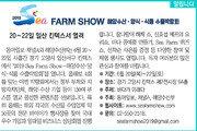 [알립니다]2019 Sea Farm Show―해양수산·양식·식품 수출박람회