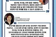 북한도 인정한 탄도미사일, 우리는 왜 못할까? [청년이 묻고 우아한이 답하다]
