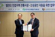 소상공인시장진흥공단-한국수력원자력, 발전소 지역 상권 활성화 위한 업무협약 체결