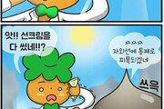 [만화 그리는 의사들]〈99〉무더위 막아주는 양산