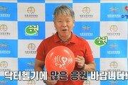 """""""닥터헬기는 희망의 소리""""…산악인 엄홍길 대장, '소생캠페인' 참여"""