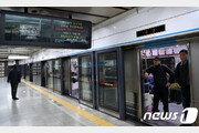 지하철 4호선 단전 사고로 운행 지연됐다 全구간 재개
