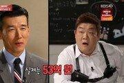 """'연예가중계' 션 """"45억 기부? 사실 아냐…53억이 맞다"""" 깜짝"""