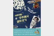 [어린이 책]화성 찍고 금성으로… 스릴 만점 우주 탐험