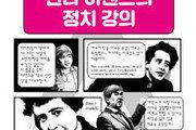 """[책의 향기]""""침묵하는 대중이 전체주의를 부른다"""""""