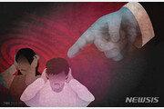 """성희롱 징계받자 적반하장 협박…법원 """"해고 마땅"""""""