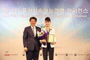 한국허벌라이프, 국가지속가능경영 대상 '품질혁신상' 수상
