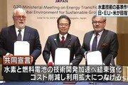 끝내 한국 빼고… 日-美-EU '수소경제 연대'