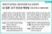 [알립니다]제307회 동아일보-서울아산병원 무료 건강강좌