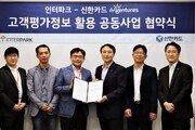 신한카드-인터파크, 제주 가맹점 활성화 사업