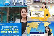 """""""휴가철 환전 고객 잡아라"""" 시중은행들, 환율 우대 등 이벤트"""