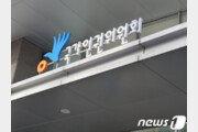 """인권위 """"사형제 폐지-대체형벌 도입 권고 준비"""""""