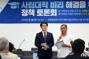 """박용진 의원 """"사립대 비리 규모 2624억…유치원 비리 확대판"""""""