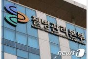 국내서 첫 '영아 보툴리눔독소증' 발병…감염 경로 조사중