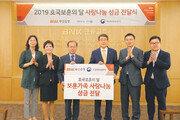 지역경제 살리고 서민경제 지원하는 BNK부산은행