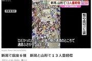 일본 야마가타현서 '진도 6강' 지진…최소 13명 중경상