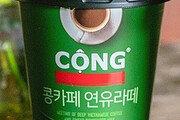 [Food&Dining]동원F&B, 베트남 '콩카페' 선보여… 코코넛크림-연유 넣은 커피 '돌풍