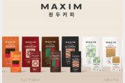 [Food&Dining]동서식품 '맥심 도슨트' 사이트 오픈… 온라인서 다양한 커피 정보 제공해