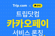 트립닷컵, 호텔예약 결제에 카카오페이 도입