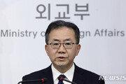 """日 '징용기금 조성안' 재차 거부…외교부 """"신중히 지혜 모으길"""""""