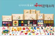 한국몬테소리, '대한민국 교육브랜드 대상' 9년 연속 수상